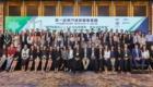 I Macau Lawyers Congress