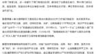 Guangzhou Daily 廣州日報