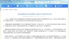 Zhuhai Government 中國珠海政府門戶網